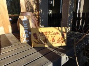2012パンの日看板