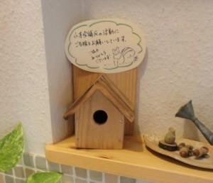 鳥の巣募金箱